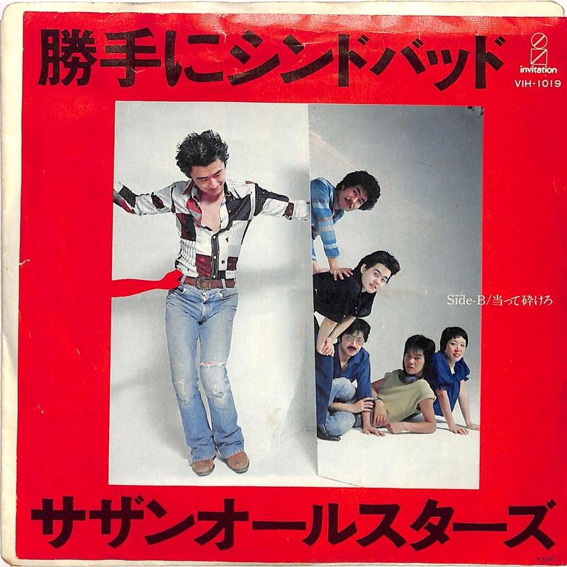 サザンオールスターズ / 勝手にシンドバッド(7inchシングル)