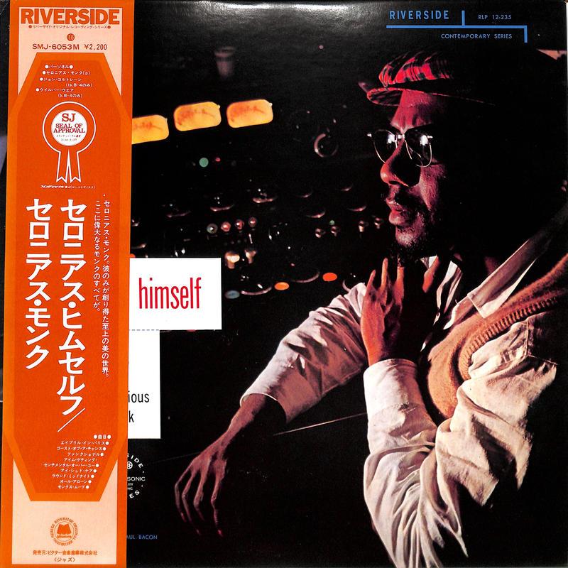 セロニアス・モンク Thelonious Monk / セロニアス・ヒムセルフ