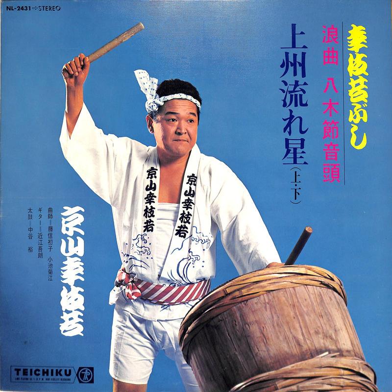 京山幸枝若 / 八木節音頭 上州流れ星(LPレコード)