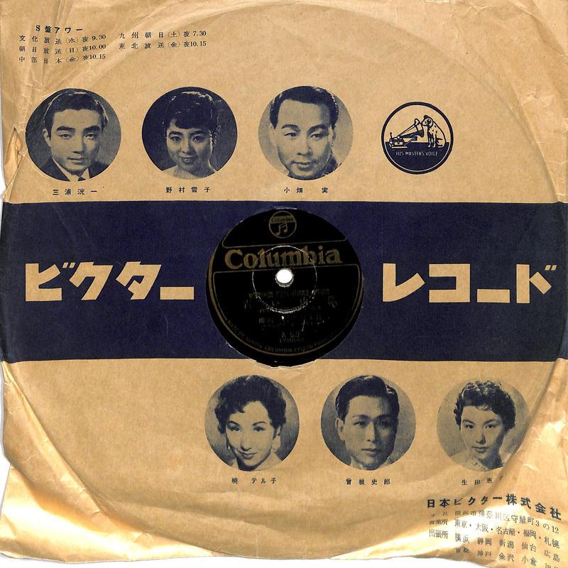 藤山一郎・奈良光枝、青い山脈 / 二葉あき子、恋のアマリリス(歌謡曲10吋)(SP盤)