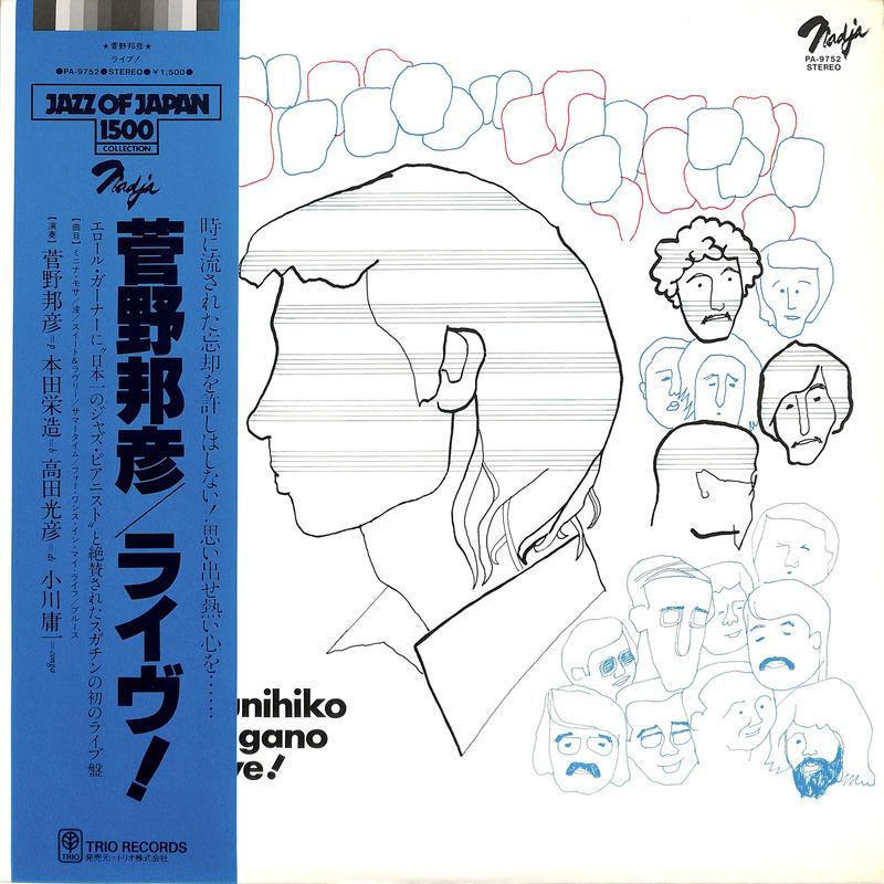 菅野邦彦/ ライヴ!(LPレコード)