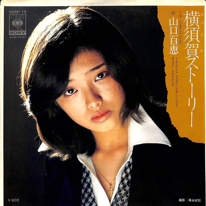 山口百恵 / 横須賀ストーリー(7inchシングル)