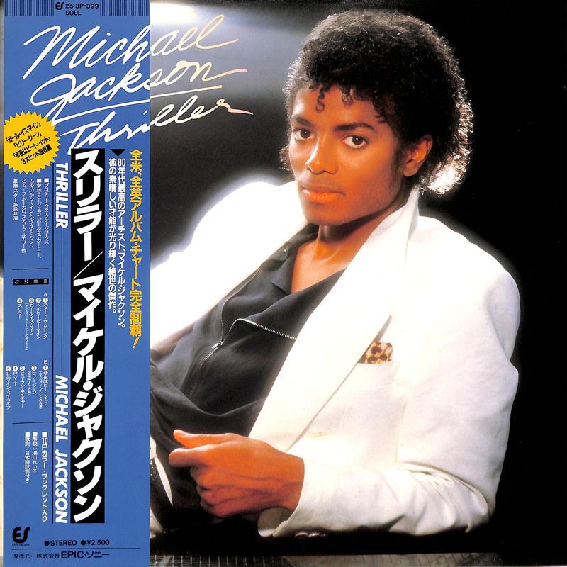 マイケル・ジャクソン Michael Jackson / スリラー