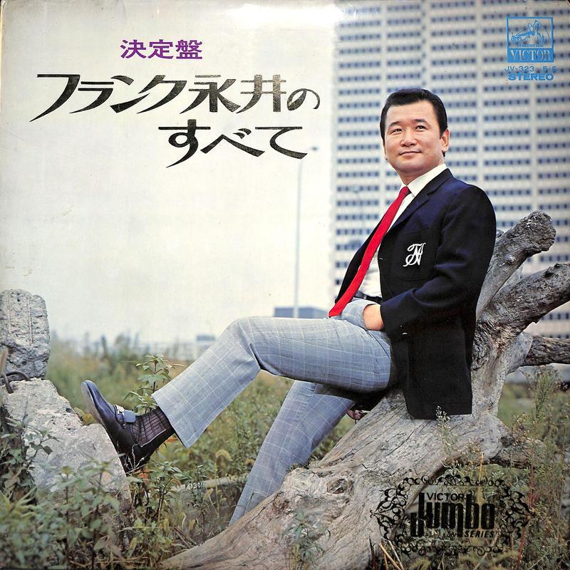 フランク永井 / 決定盤 フランク永井のすべて