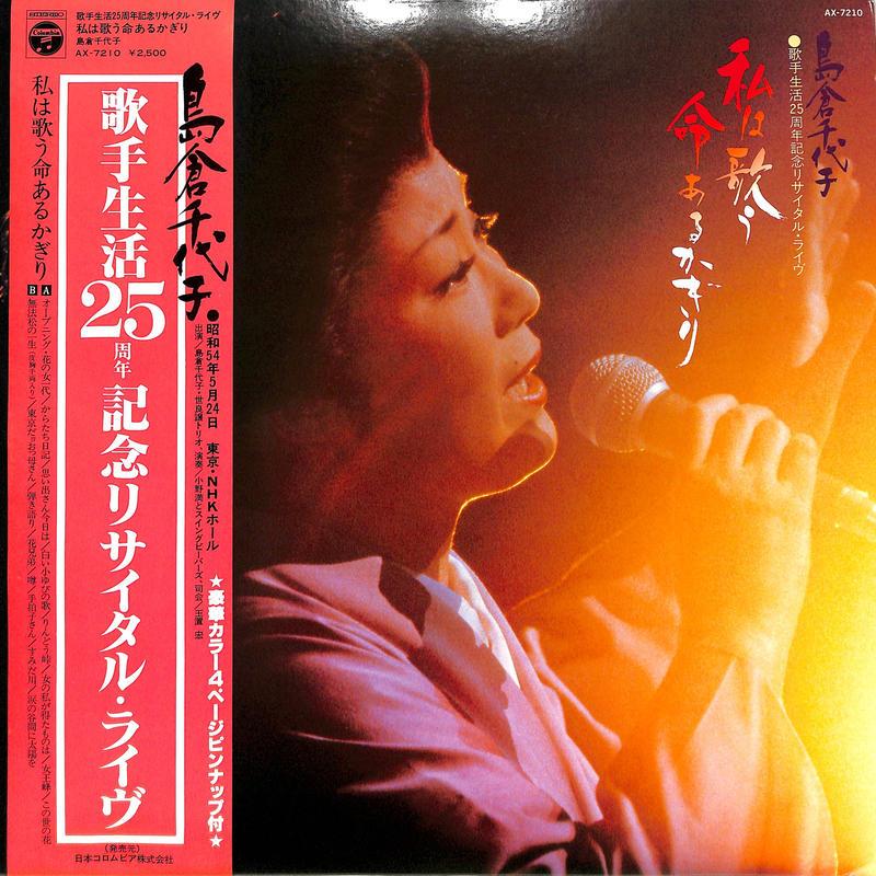 島倉千代子 / 私は歌う命あるかぎり 歌手生活25周年記念リサイタル・ライブ