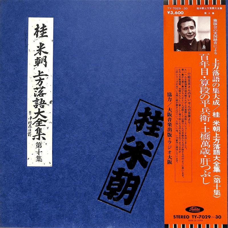 桂米朝 / 上方落語大全集 第10集(LPレコード)