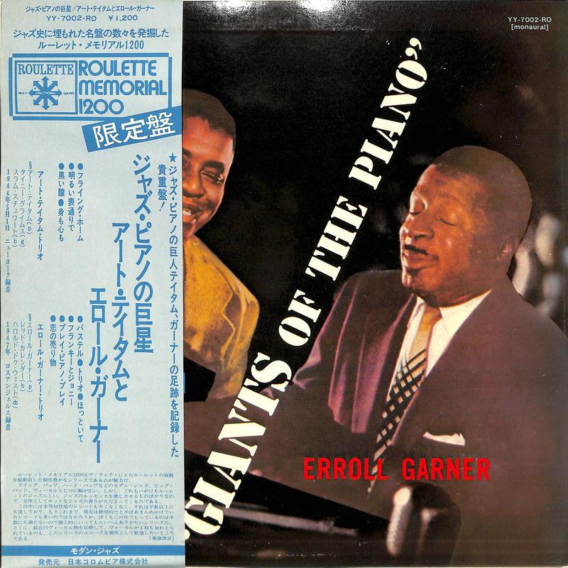 ジャズピアノの巨星 アート・テイタムとエロール・ガーナ(LPレコード)