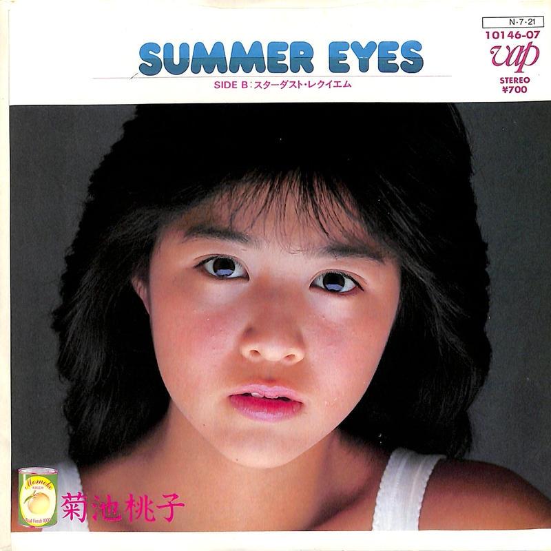 菊池桃子 / SUMMER EYES(7inchシングル)