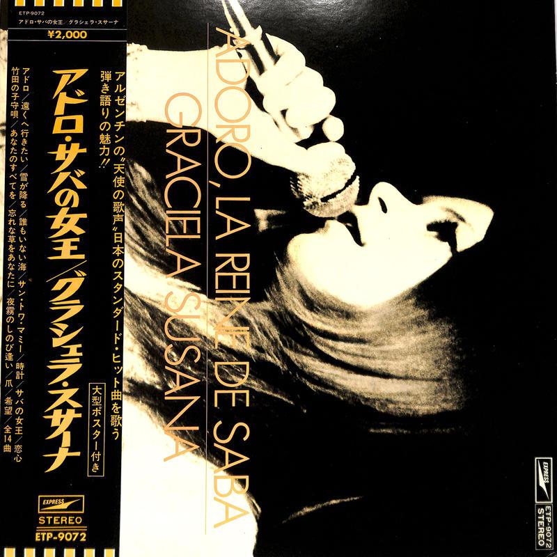 グラシェラ・スサーナ / アドロサバの女王(LPレコード)