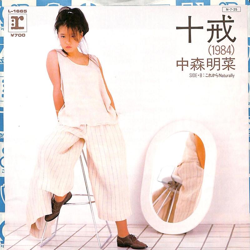 中森明菜 / 十戒(7inchシングル)