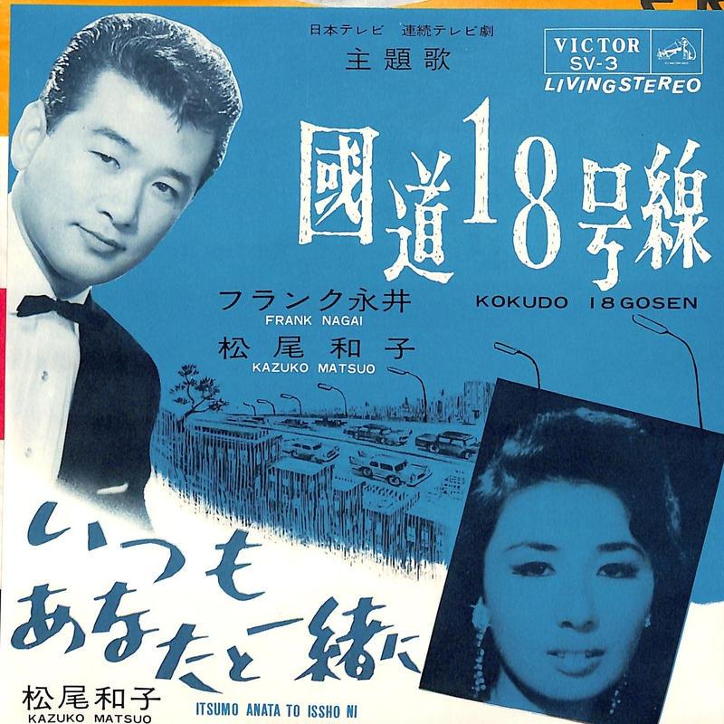 フランク永井 松尾和子 / 国道18号線