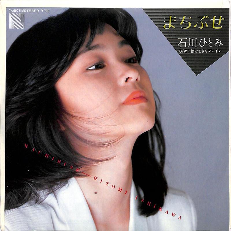 石川ひとみ / まちぶせ(7inchシングル)