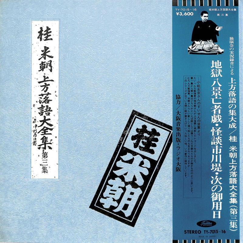 桂米朝 / 上方落語大全集 第3集(LPレコード)