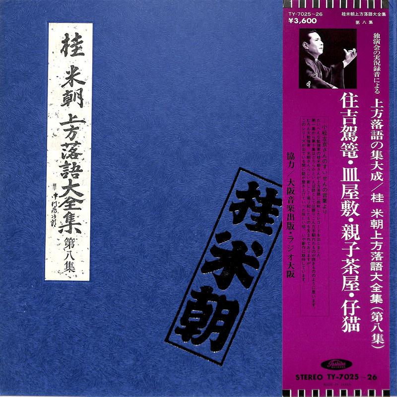 桂米朝 / 上方落語大全集 第8集(LPレコード)