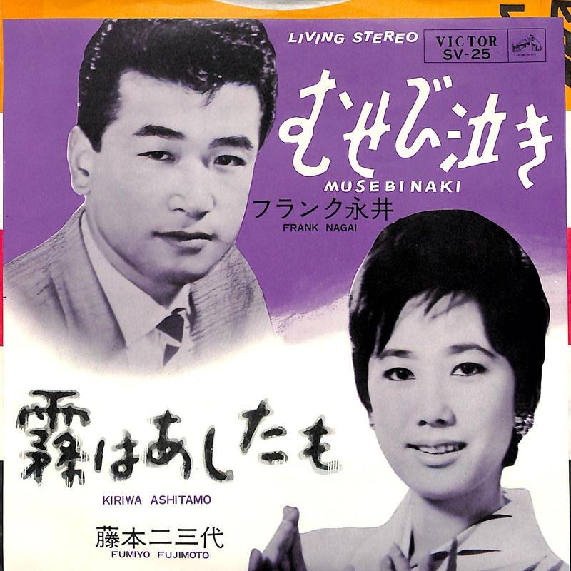 フランク永井 藤本二三代 / むせび泣き