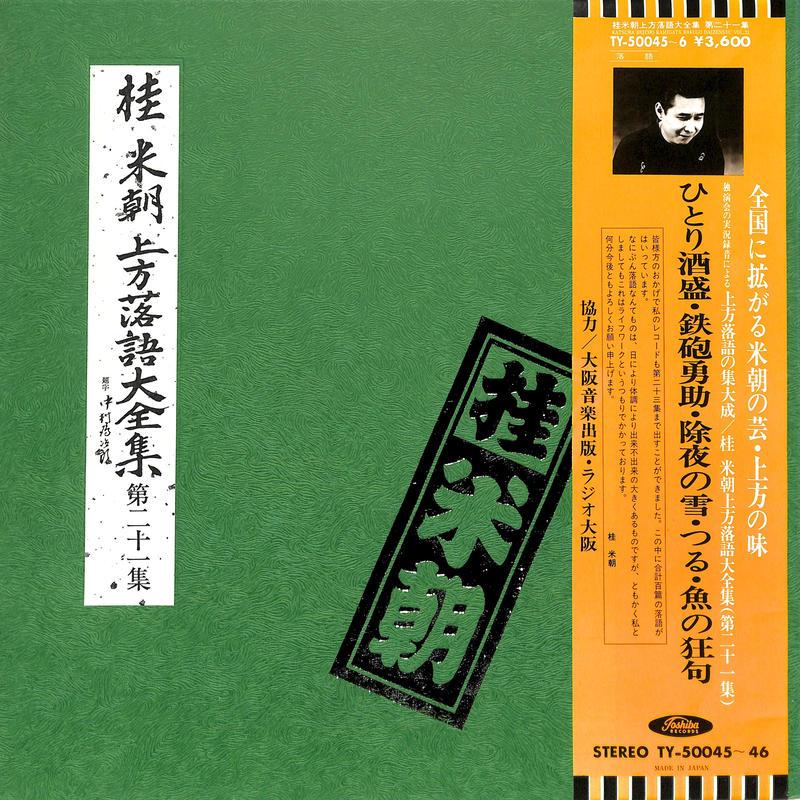 桂米朝 / 上方落語大全集 第21集(LPレコード)