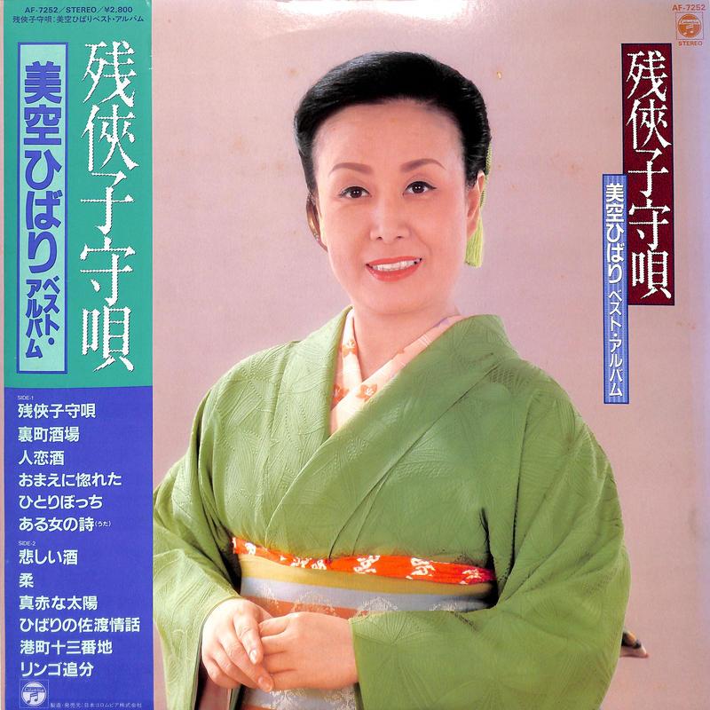 美空ひばり / ベスト・アルバム