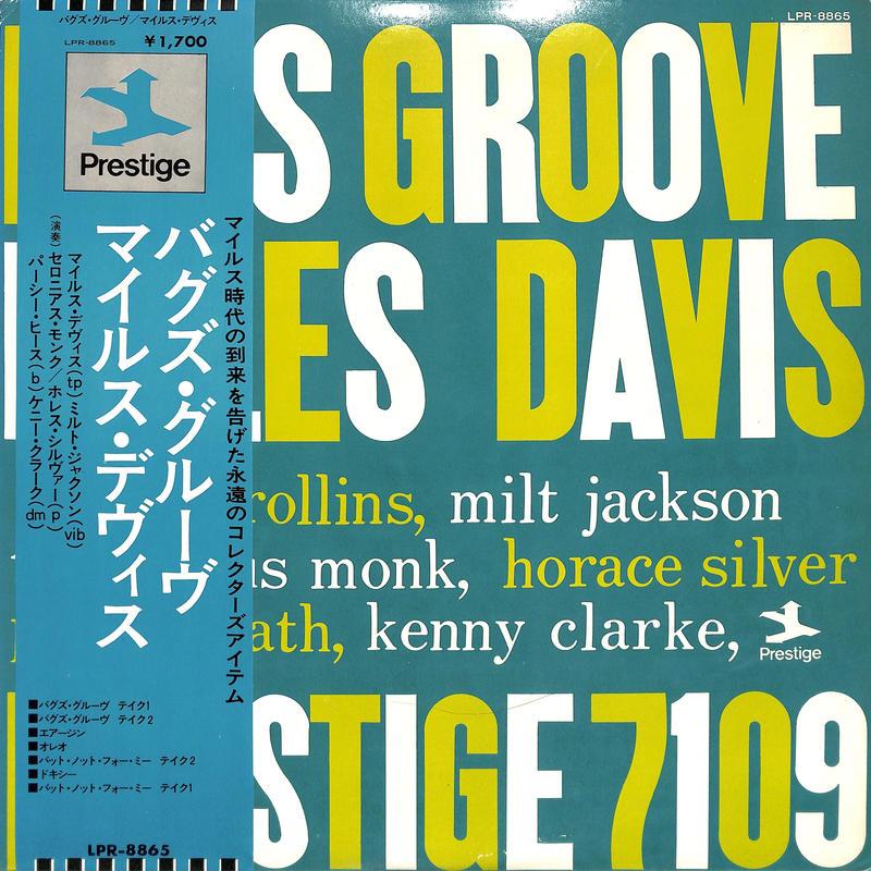 マイルス・デイビス MILES DAVIS / バグズグルーヴ