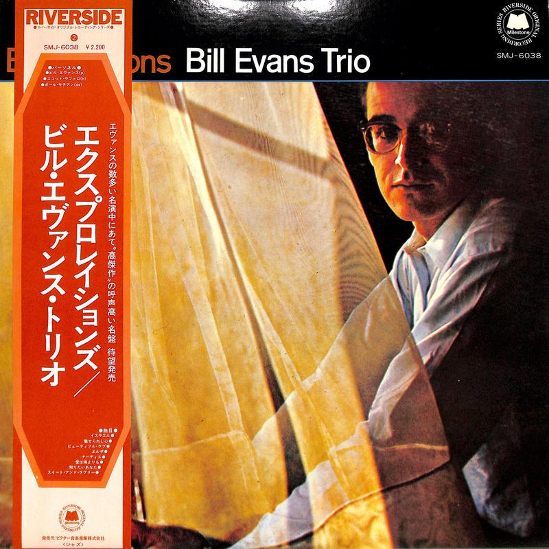 ビル・エバンス BILL EVANS / エクスプロレイションズ