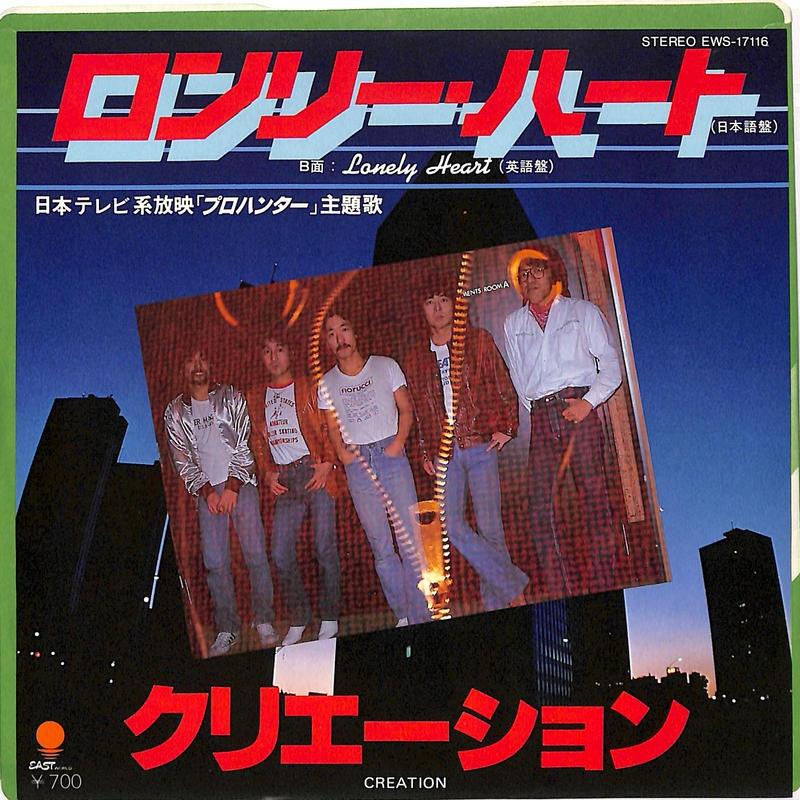 クリエイション / ロンリー・ハート(7inchシングル)