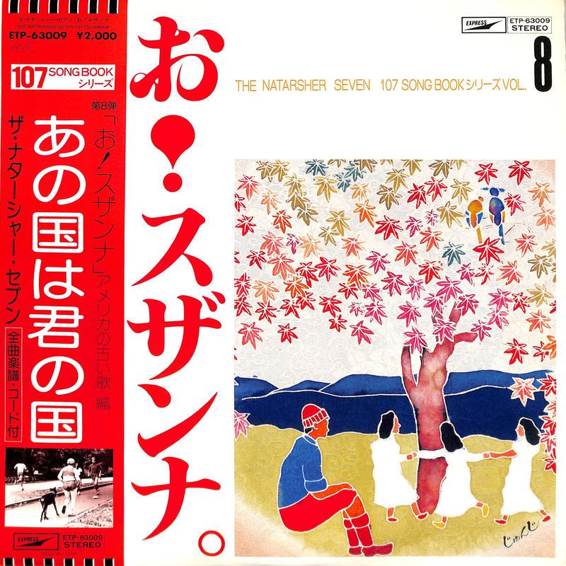 ザ・ナターシャー・セブン 高石友也 / お!スザンナ(LPレコード)