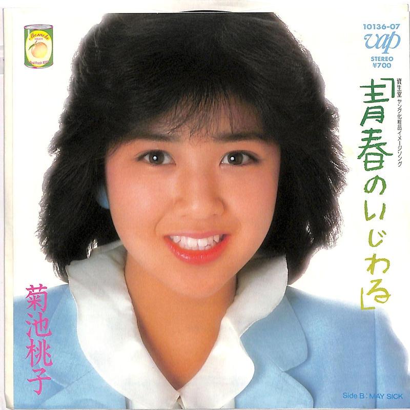 菊池桃子 / 青春のいじわる(7inchシングル)