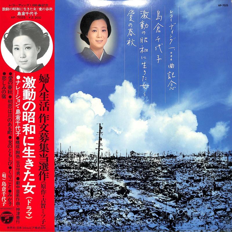 島倉千代子 / 激動の昭和に生きた女