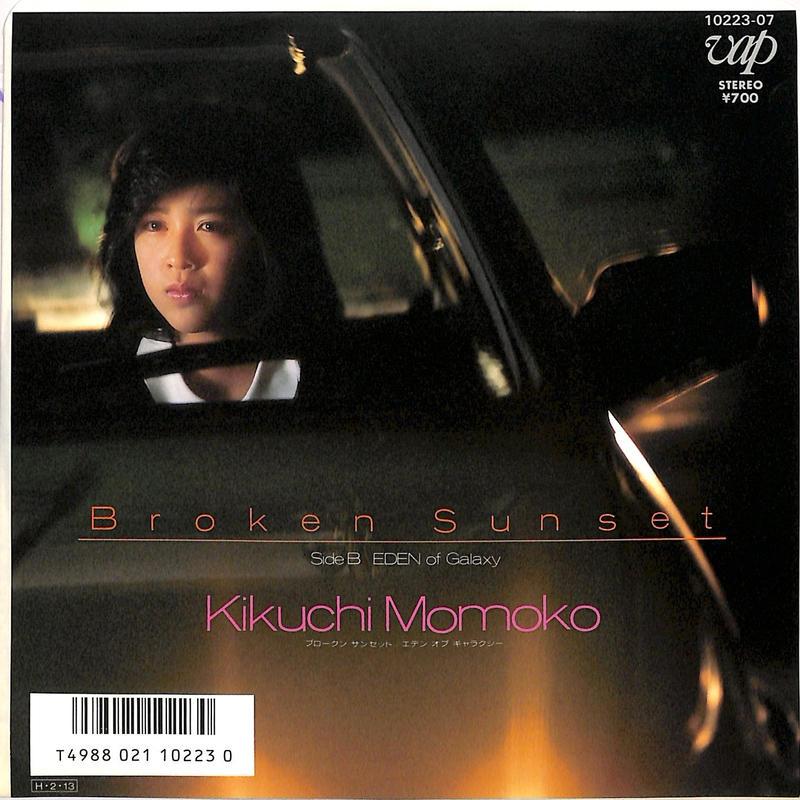 菊池桃子 / BROKEN SUNSET(7inchシングル)