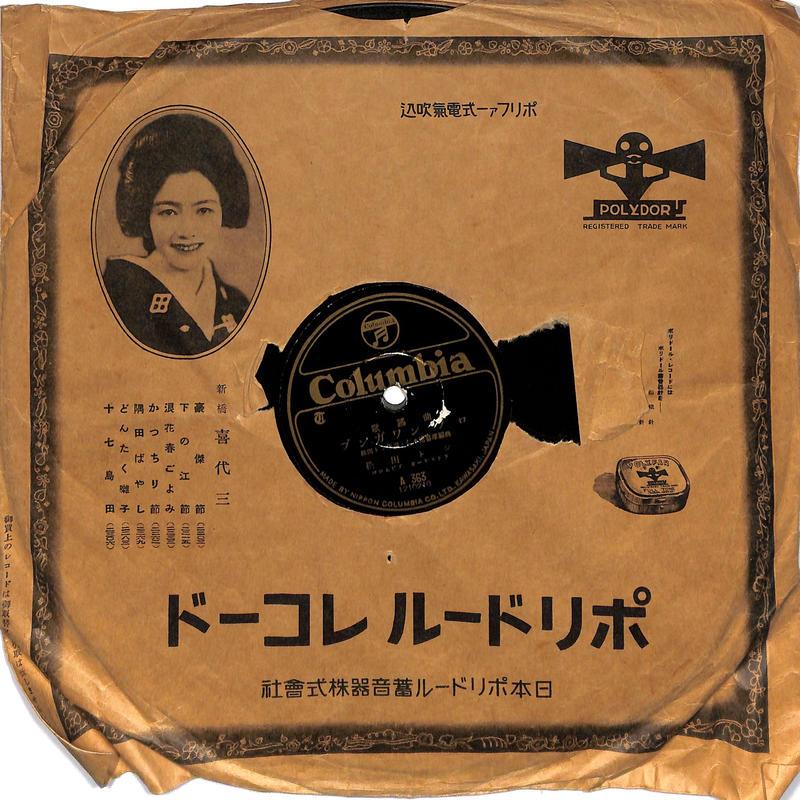 松田トシ、ブンガワン・ソロ / 霧島昇、夢去りぬ(歌謡曲10吋)(SP盤)