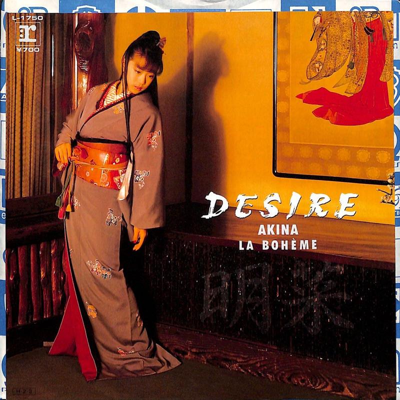 中森明菜 / DESIRE(7inchシングル)