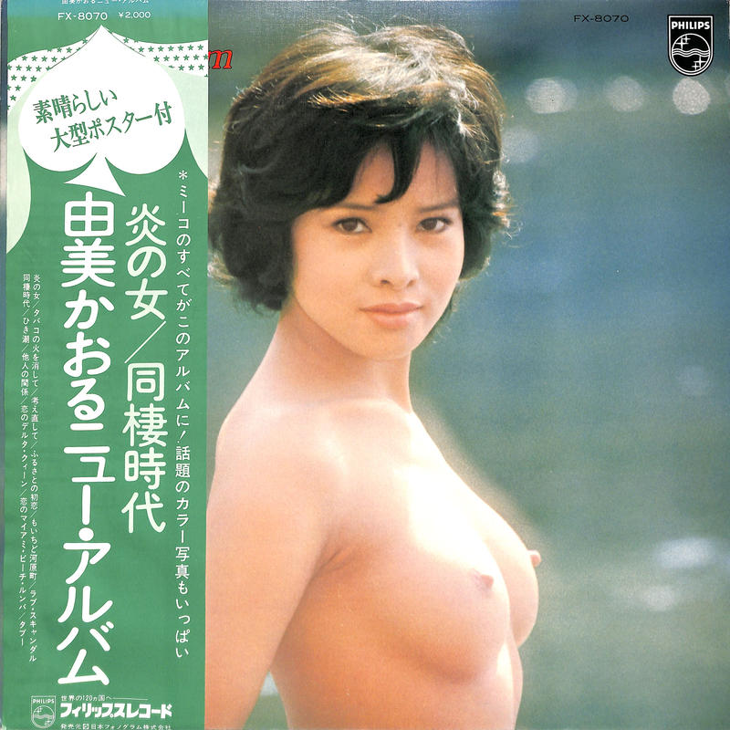 由美かおる / ニュー・アルバム(素晴らしい大型ポスター付)(LPレコード)