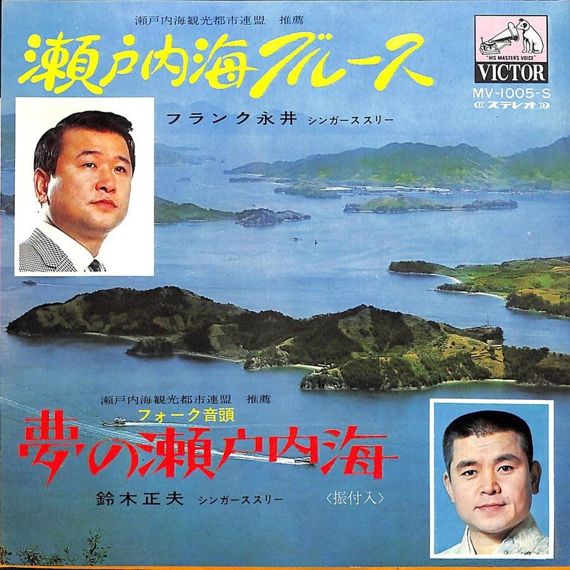 フランク永井 / 瀬戸内海ブルース