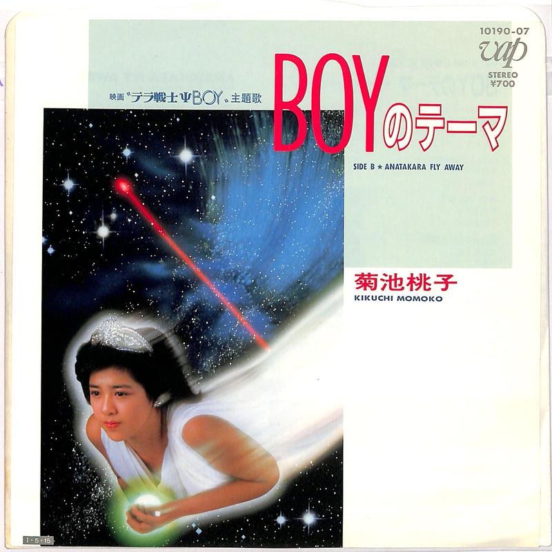 菊池桃子 / BOYのテーマ(7inchシングル)