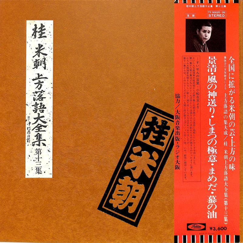 桂米朝 / 上方落語大全集 第13集(LPレコード)