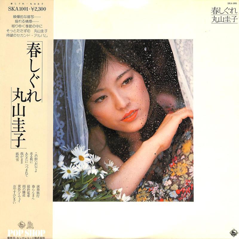 丸山圭子 / 春しぐれ