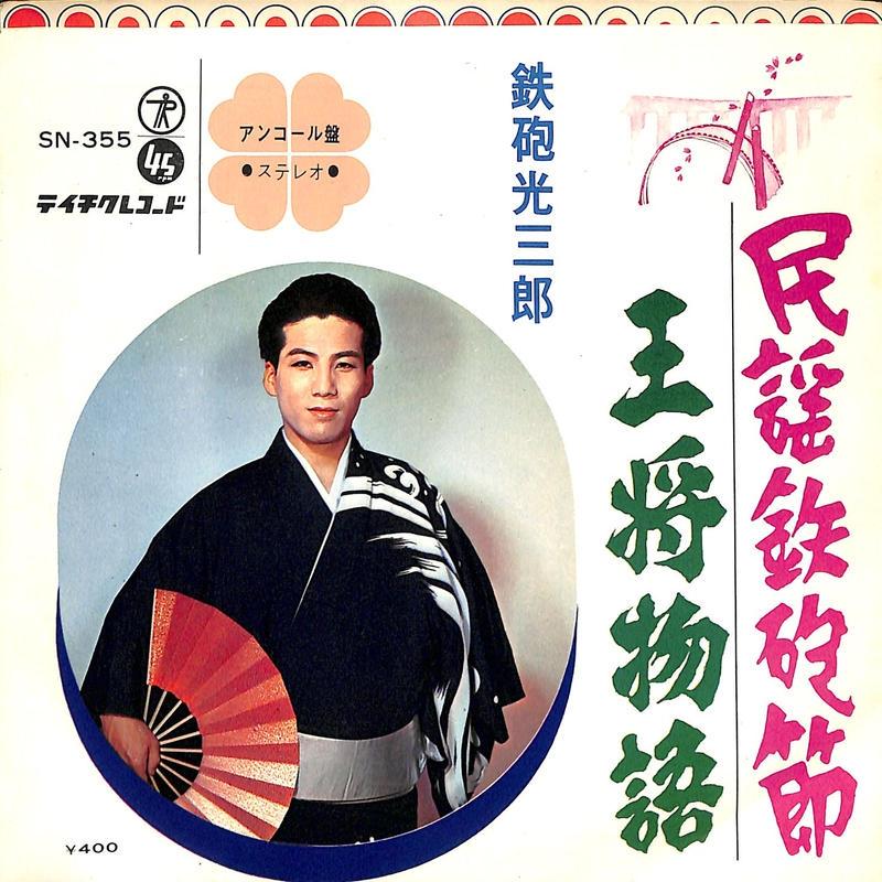 鉄砲光三郎 / 王将物語(7inchシングル)
