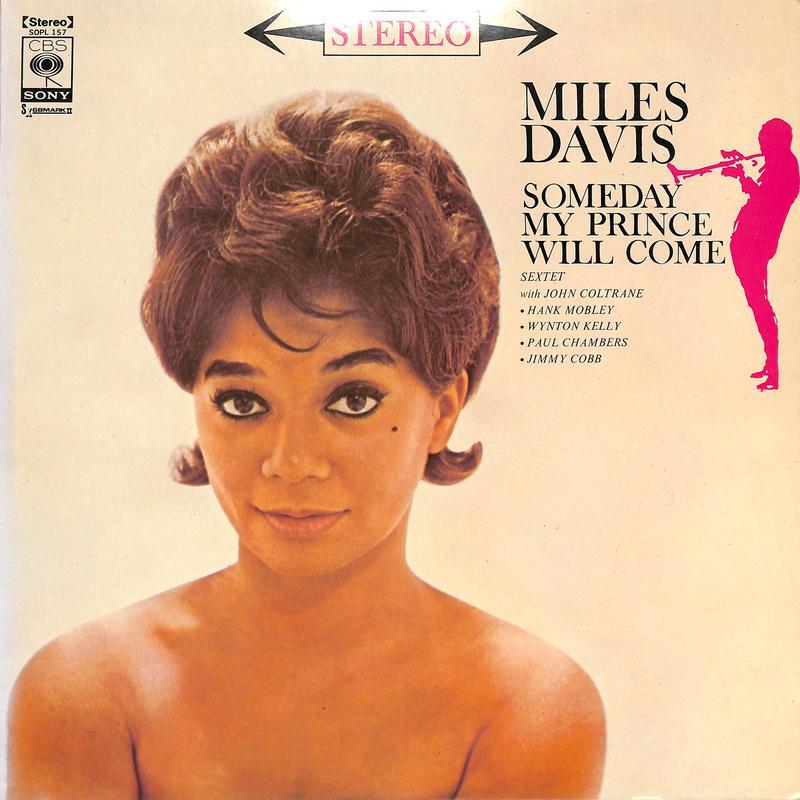 マイルス・デイビス MILES DAVIS / いつか王子様が