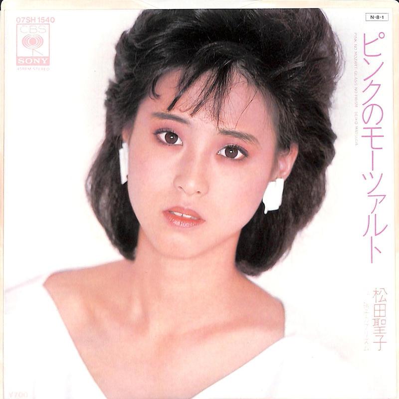 松田聖子 / ピンクのモーツァルト(7inchシングル)