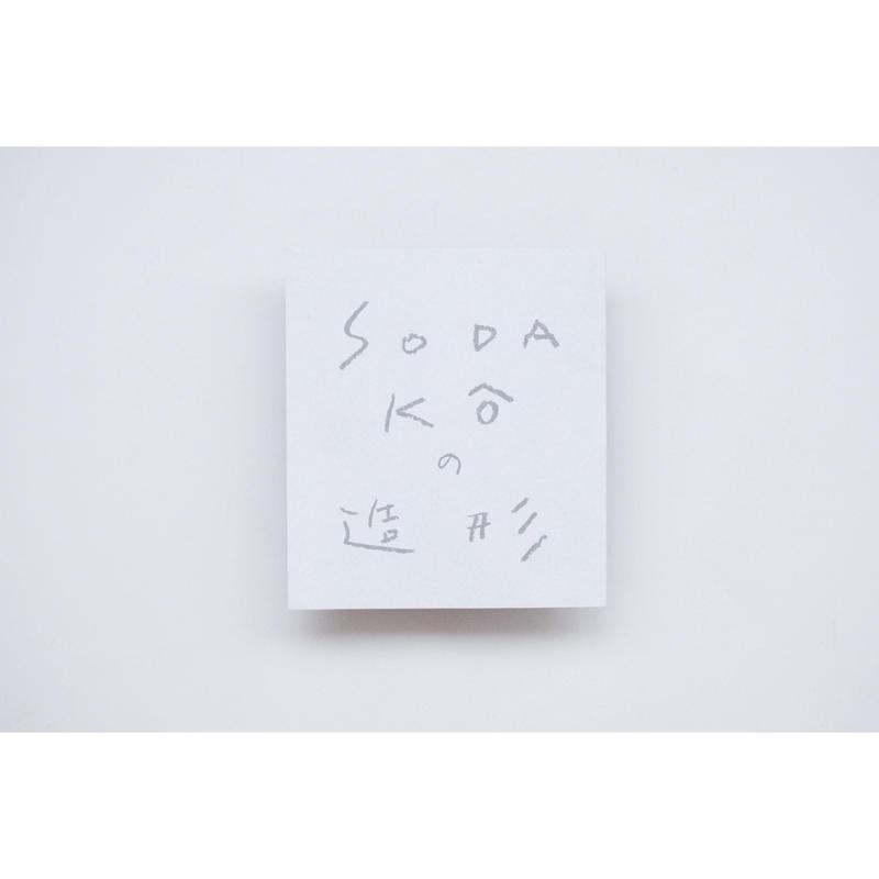 新「SODA KÔの造形」エフスタイル/編