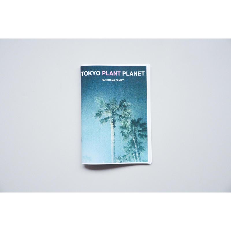新『 TOKYO PLANT PLANET 』PANORAMA FAMILY