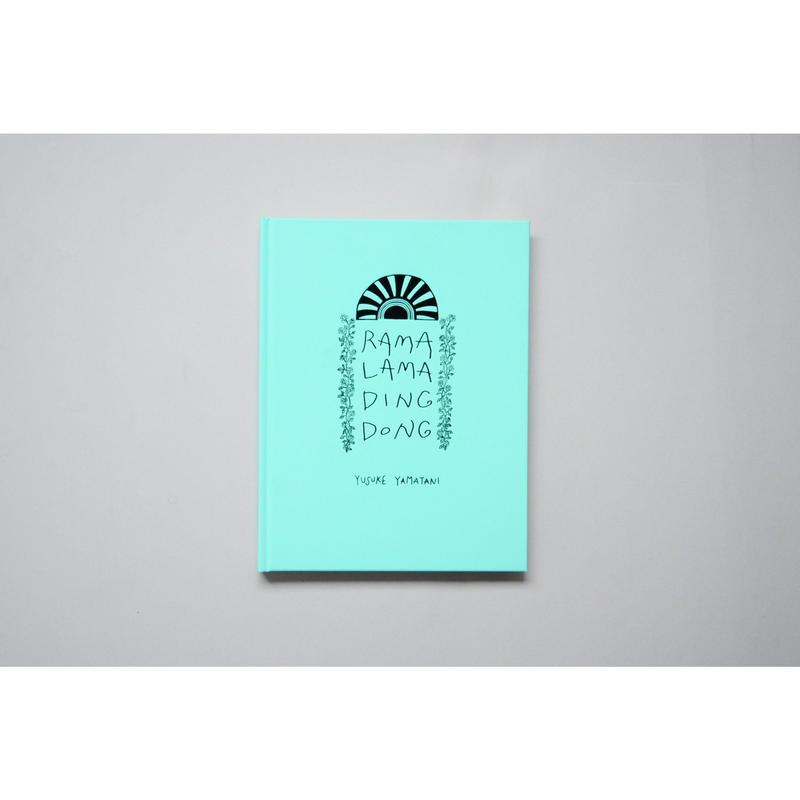新『RAMA LAMA DING DONG〈2nd Edition〉』山谷佑介