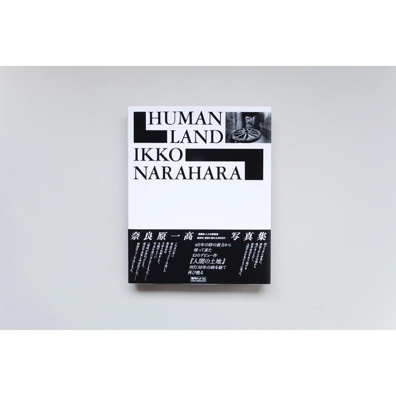 新『HUMAN LAND 人間の土地』奈良原一高