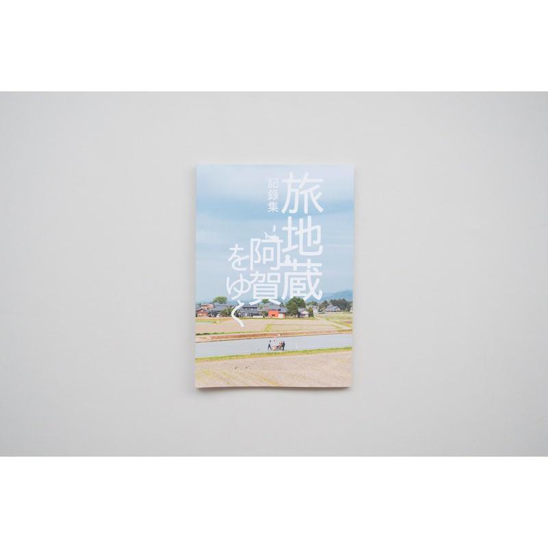 新『記録集 旅地蔵 阿賀をゆく』