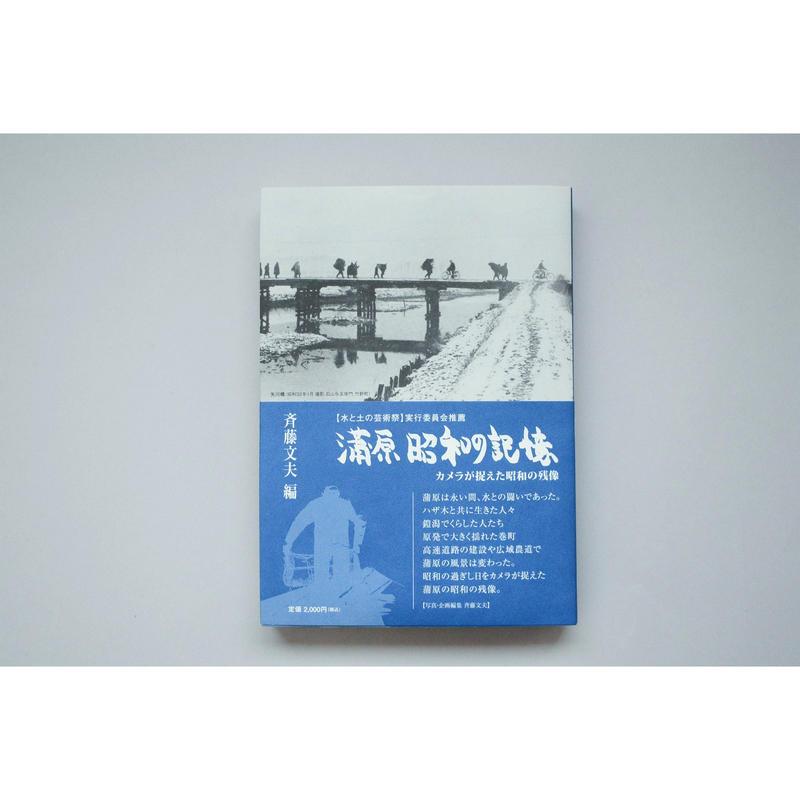 新『蒲原 昭和の記憶 −カメラが捉えた昭和の残像−』 斉藤文夫 編