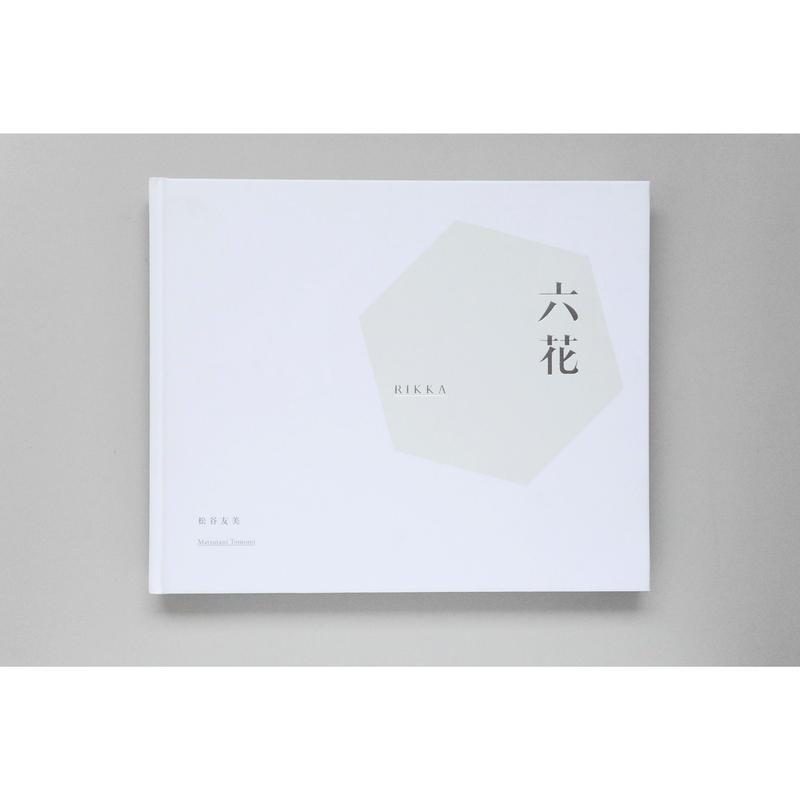 新『六花』 松谷友美