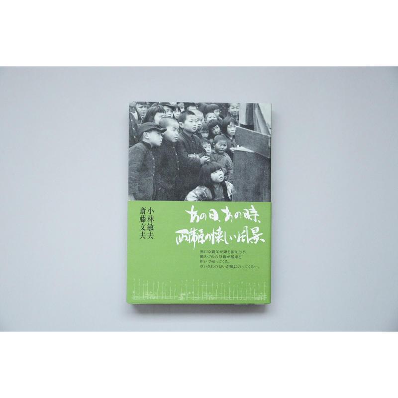 新『あの日、あの時、西蒲原の懐かしい風景』 斉藤文夫/小林敏夫