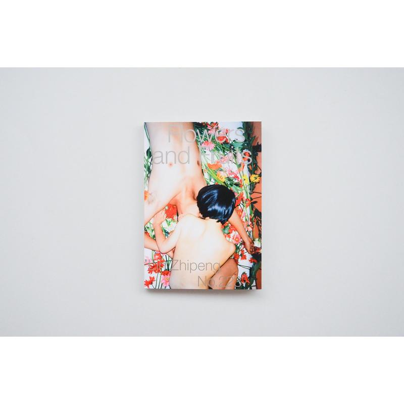 新『Flowers and Fruits』リン・チーペン aka 223