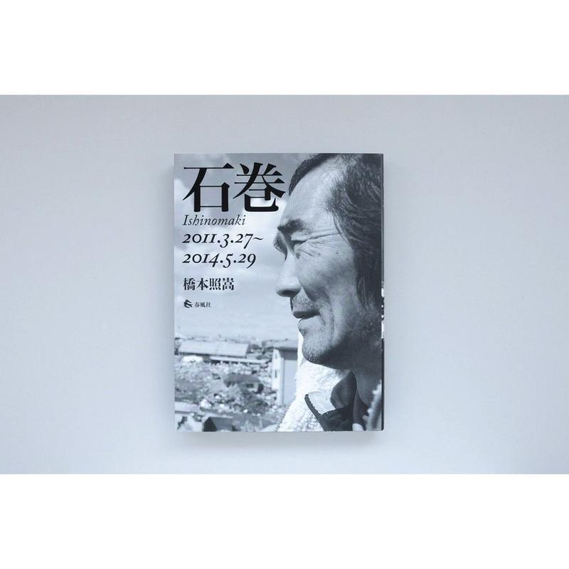 新『石巻 2011.3.27~2014.5.29』 橋本照嵩