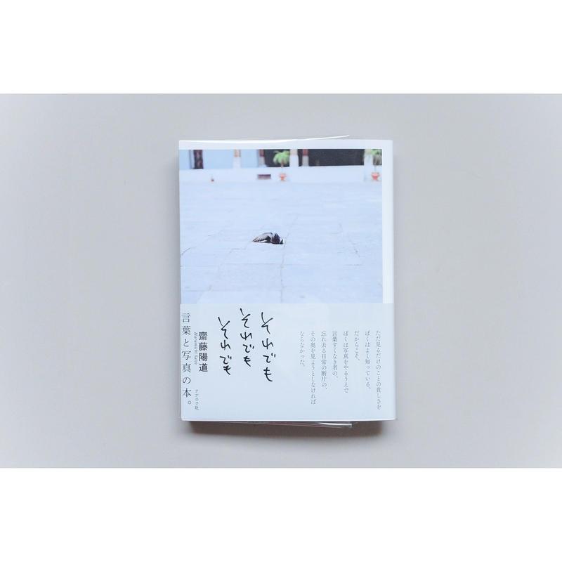 新『それでも それでも それでも』齋藤陽道