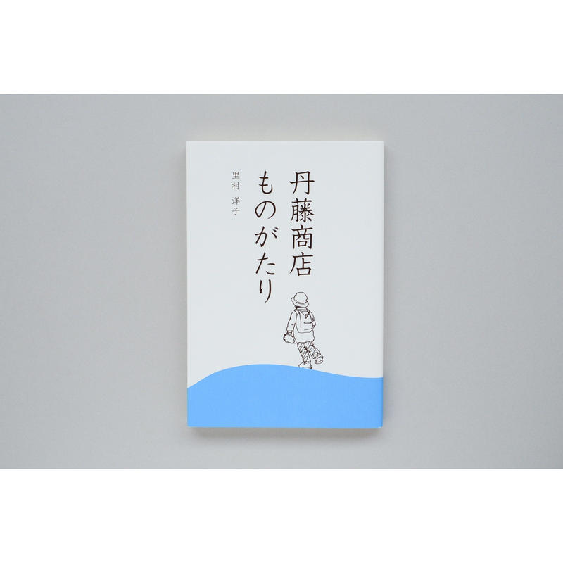 【新】『丹藤商店ものがたり』里村洋子
